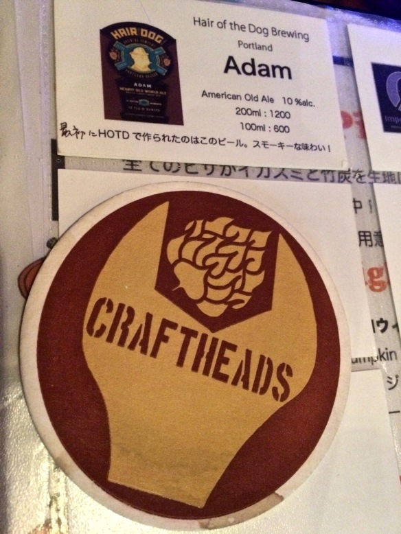 I love that one of my favorite Portland breweries was represented in Tokyo! But don't worry - for the most part we stuck to local Japanese brews.