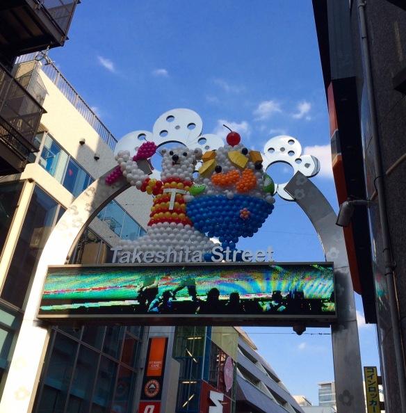 Takeshito Street, Tokyo